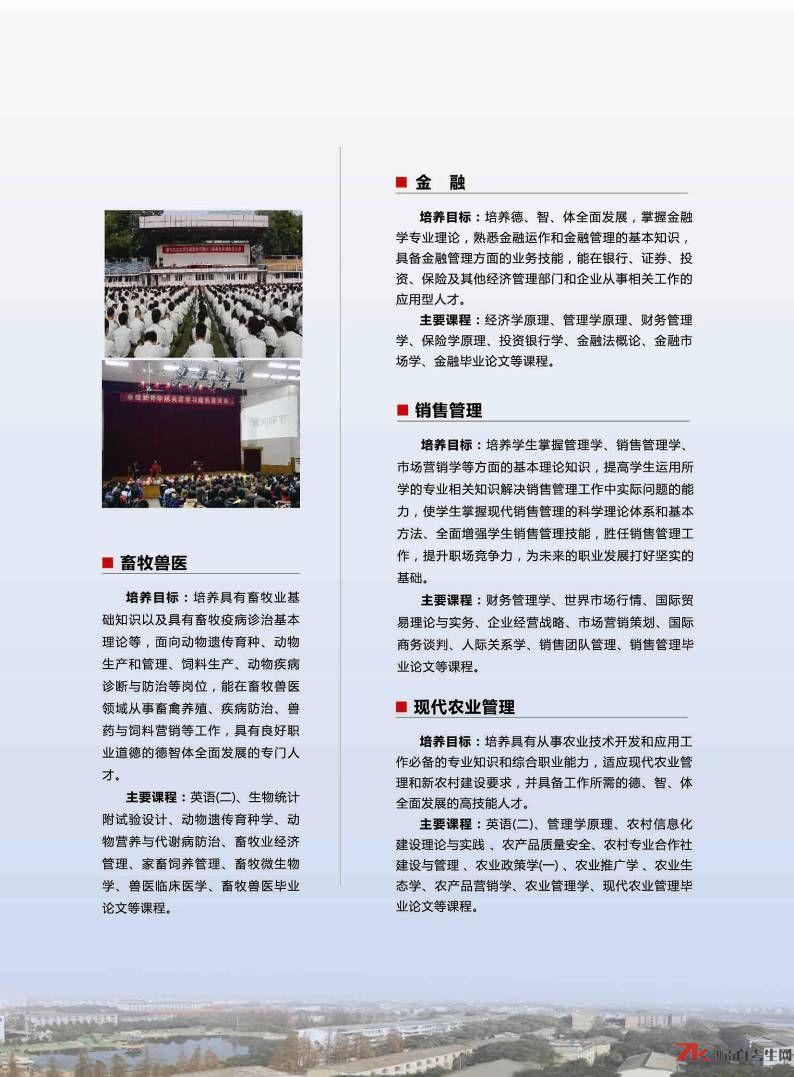 湖南农业大学全日制自考招生专业