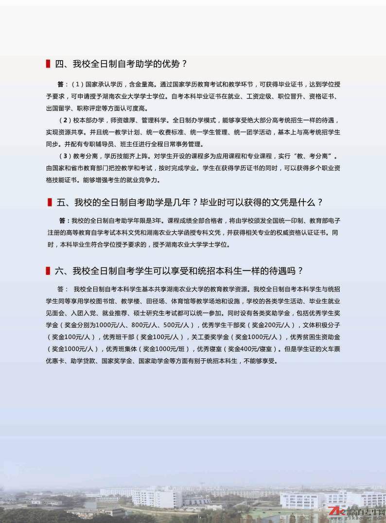 湖南农业大学全日制自考招生问答