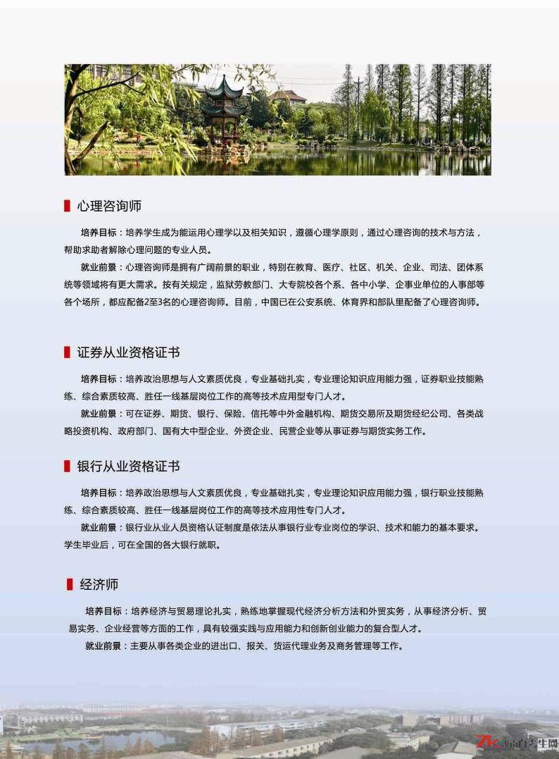 湖南农业大学培训考证