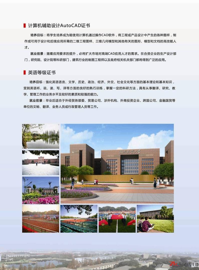 湖南农业大学全日制自考培训考证
