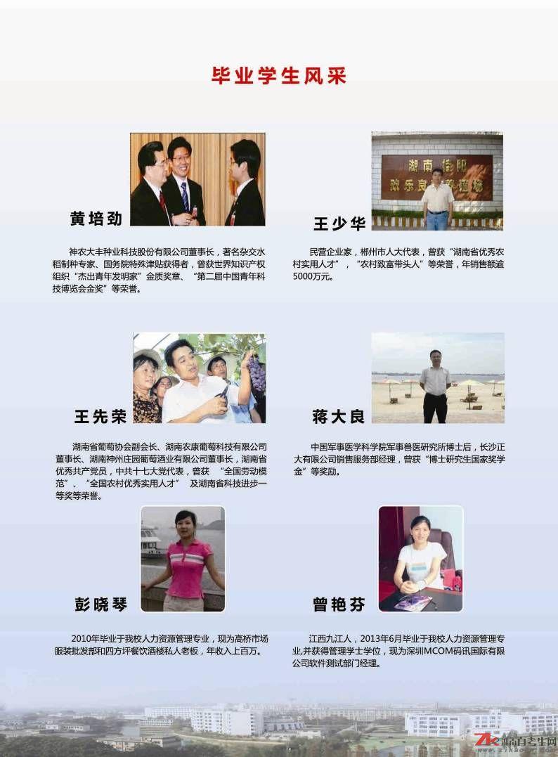 湖南农业大学全日制自考