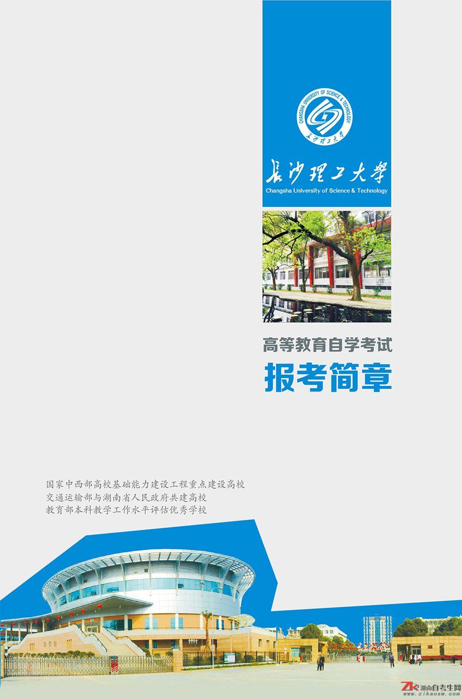 长沙理工大学全日制自考