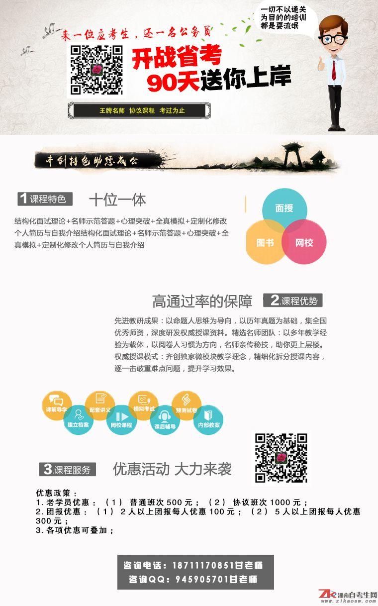 湖南省公务员省考笔试培训