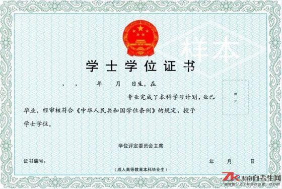 湖南师范大学学士学位证样本