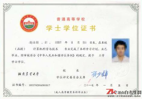 湖南农业大学成考学士学位证样本