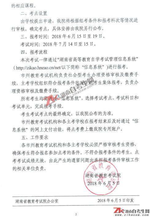 湖南省教育考试院文件:2018年7月湖南自考点考报考工作的通知