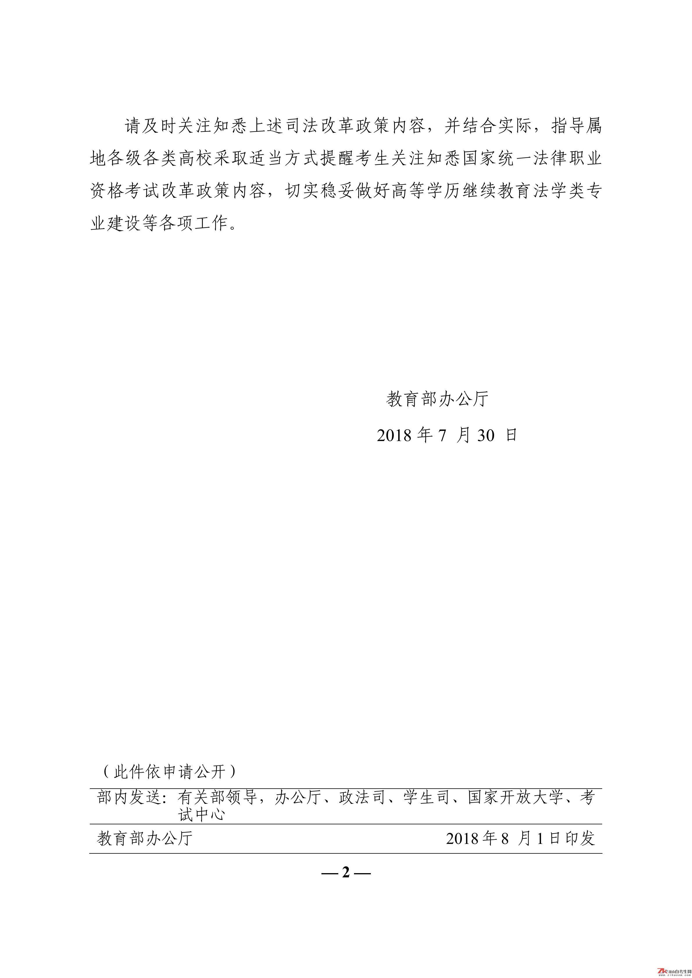 法律职业资格考试改革政策文件