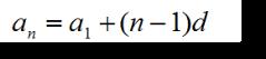 数列的必背公式