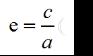 圆锥曲线的必背公式