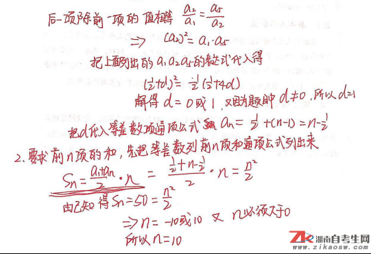 成考专升本文科《数学》真题解析