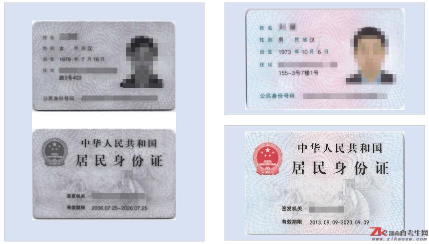学历认证电子附件扫描-身份证