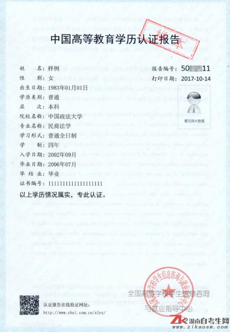 学历认证报告样本