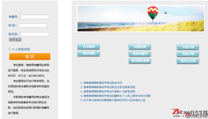 湖南自考自助系统