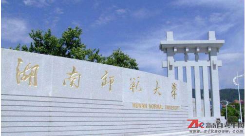 湖南师范大学自考