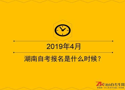 2019年4月湖南自考报名是什么时候?