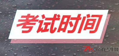 2019年湖南省自学考试时间安排