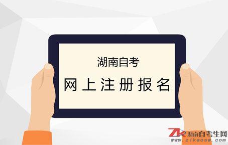 湖南自考怎么网上注册报名全攻略