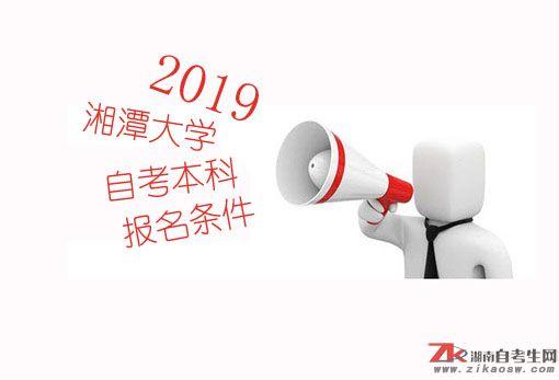 2019年湘潭大学自考本科报名条件是什么