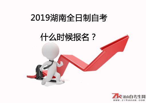 2019年湖南全日制自考什么时候报名?
