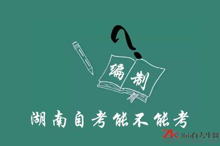 自考本科在湖南能考编制吗