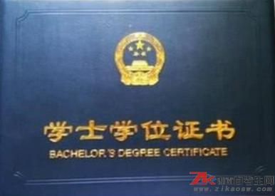 学士学位的申请条件是什么?
