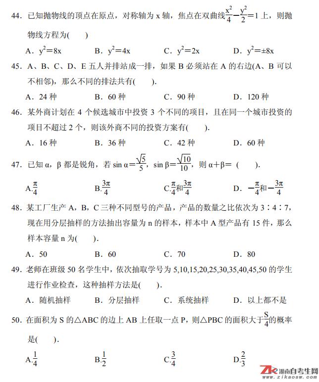 西北工业大学网络教育高起专数学练习题及答案(三)