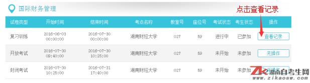 湖南省高等教育自学考试点考上机考试操作手册