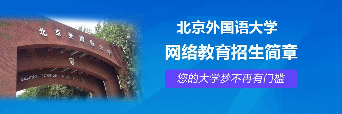 北京外国语大学招生简章