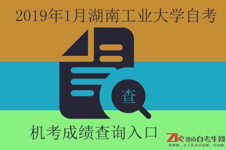 2019年1月湖南工业大学自考机考成绩查询入口