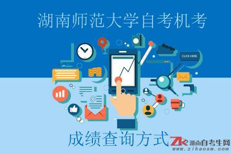 2019年1月湖南师范大学自考机考成绩查询方式