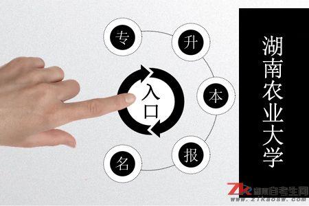 2019湖南农业大学自考专升本网上报名入口及注意事项