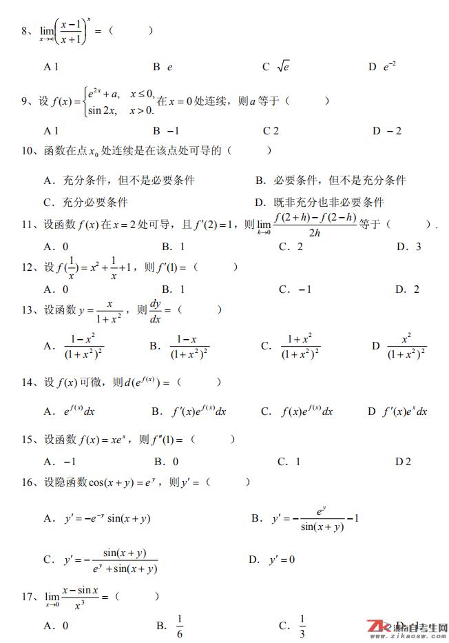 西北工业大学网络教育专升本高数练习题及答案(三)