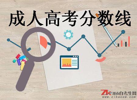 2019年湖南成人高考:2012-2018年成考历年录取分数线
