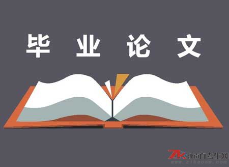 2019年上半年湖南自考各院校毕业论文写作要求汇总