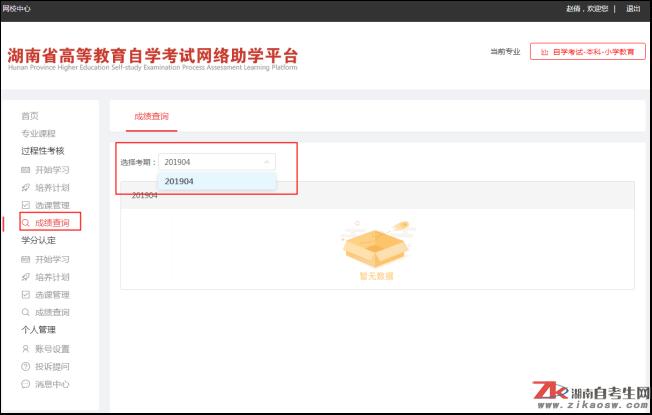 湖南自考过程性考核5.0版系统操作手册