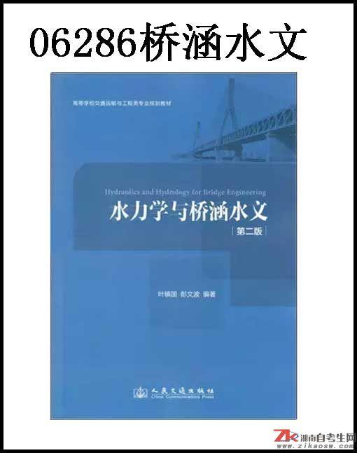 06286桥涵水文湖南自考教材