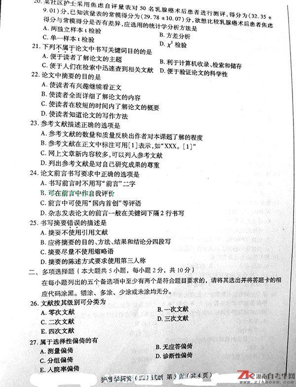 2011年10月自考03699护理学研究(二)真题及答案