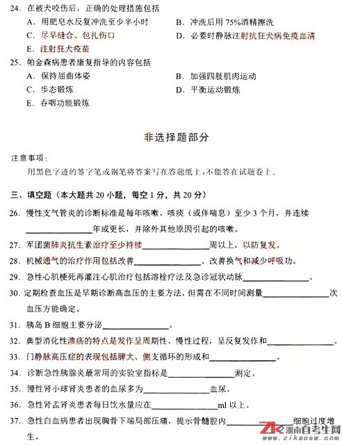 2014年10月自考03202内科护理学(二)真题及答案