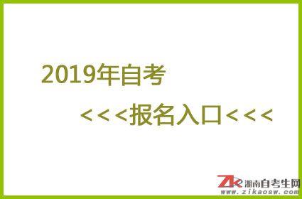 湖南工业大学自考2019年10月报名入口
