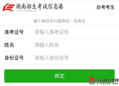 手机可以查2019年4月湖南自考考试成绩吗?