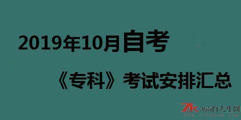 2019年10月湖南自考【专科】考试时间及安排汇总表