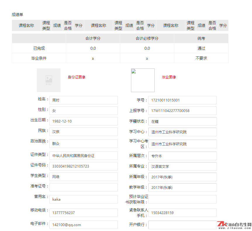 中南林业科技大学成教学习平台