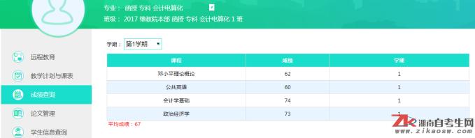 湖南工商大学成教学生在线学习手册
