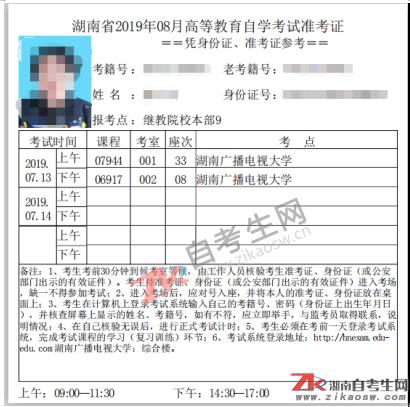 2019年7月湖南自考点考准考证