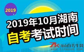 湖南2019年10月自考考试时间