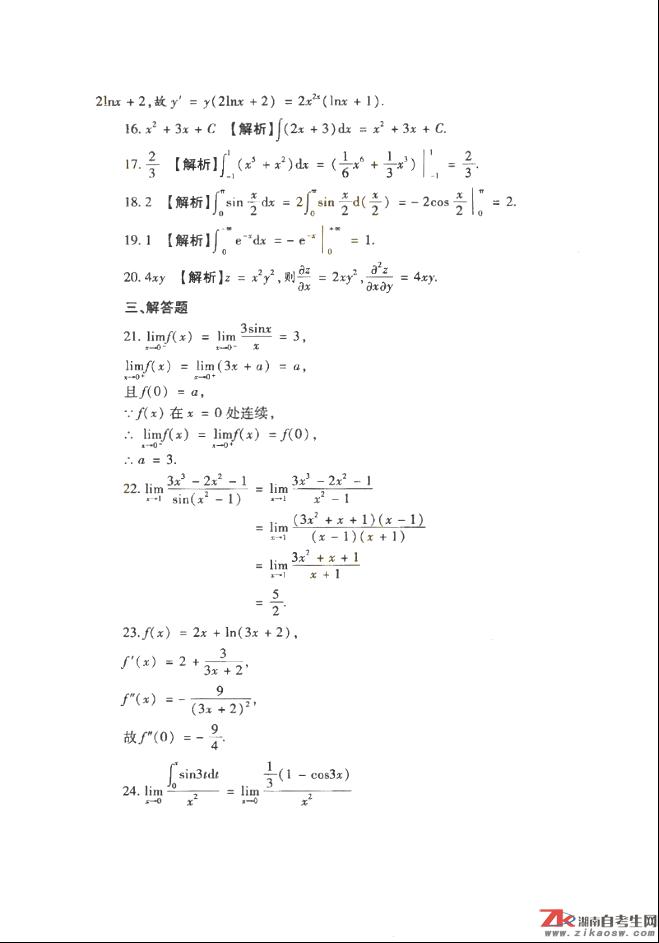 2018年成人高考专升本高等数学(二)历年真题及答案