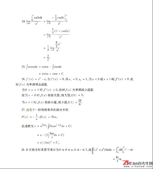2018年成人高考专升本高等数学(一)历年真题及答案