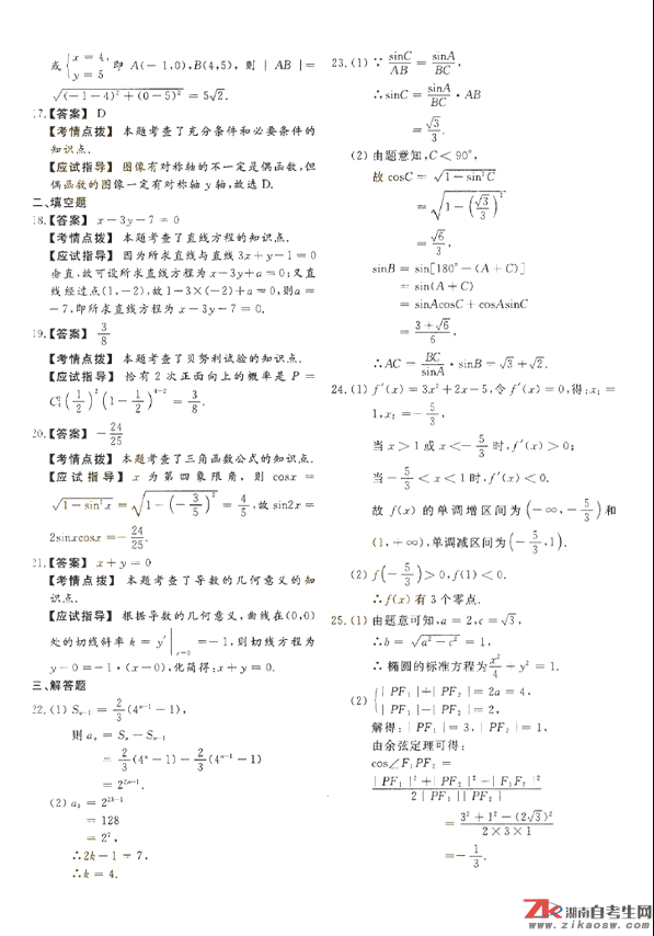 2018年成人高考高起点数学(理)历年真题及答案