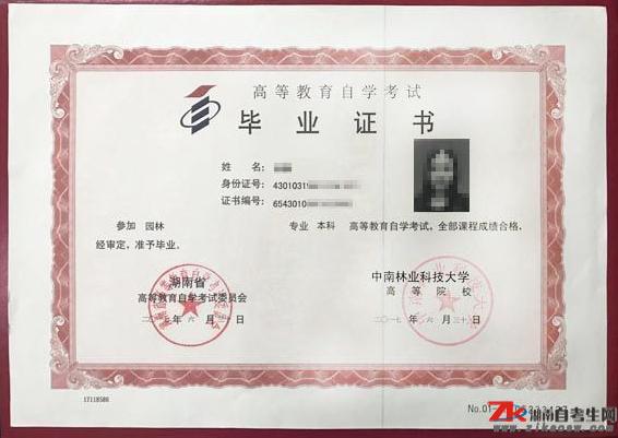 中南林业科技大学自考文凭照片是怎样的