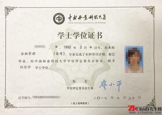 中南林业科技大学自考文凭照片